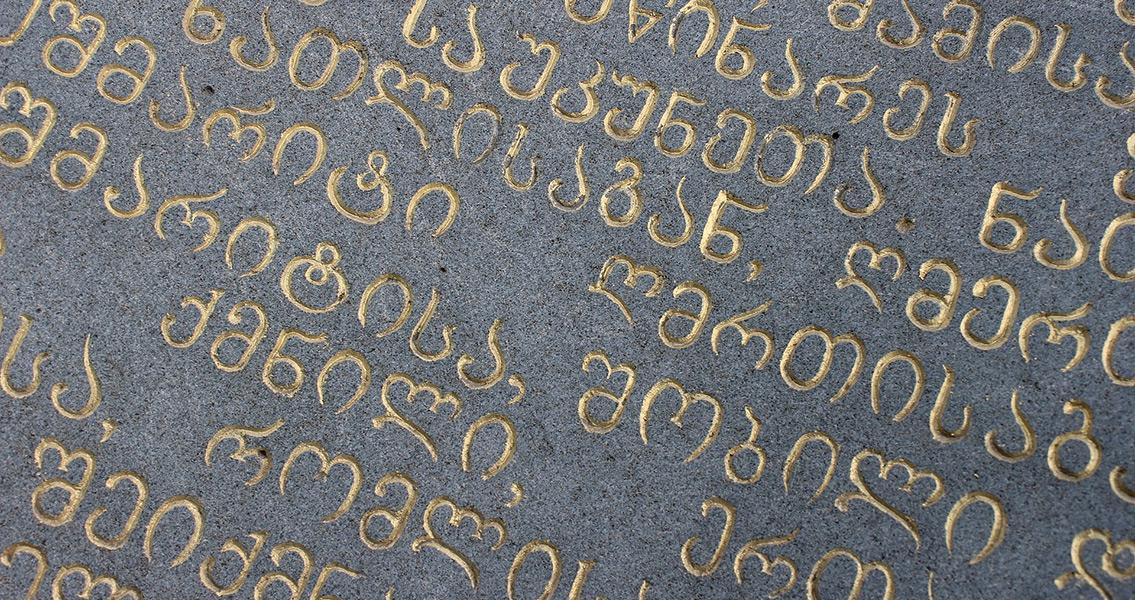 Earliest Georgian Script Found in 2,700-Year-Old Temple